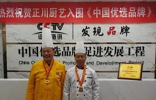 正川厨艺被评为中国优选品牌