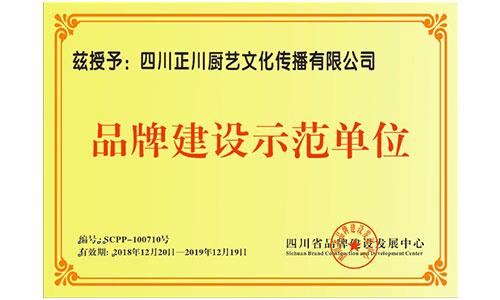 正川厨艺被授予品牌建设示范单位