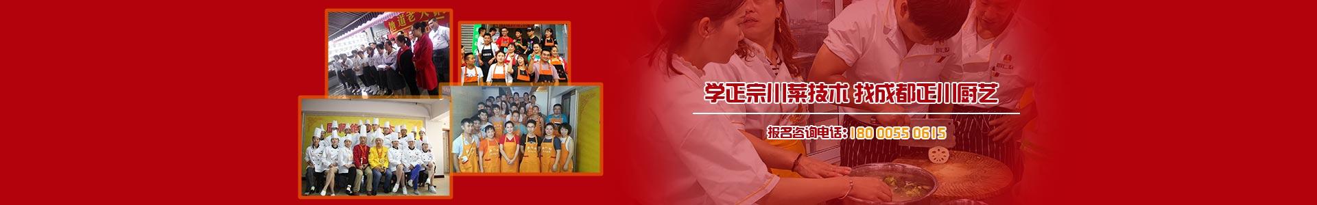 成都正川厨艺厨师培训学校