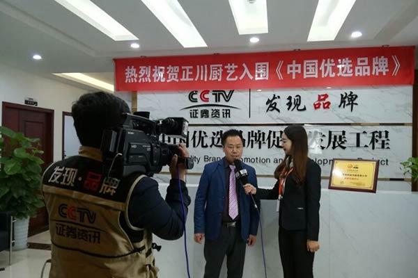 正川厨艺入围CCTV发现品牌