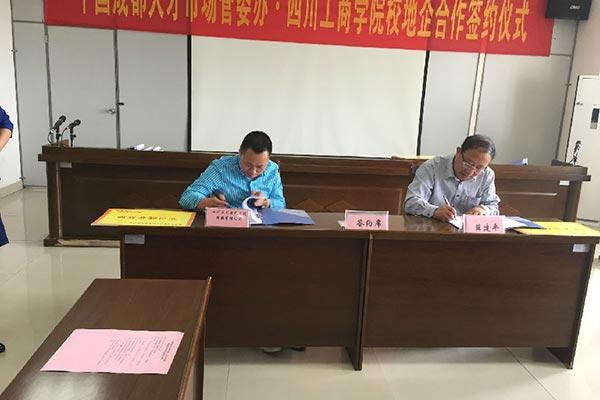正川厨艺与四川工商学院签约现场